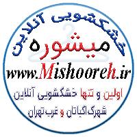 میشوره، خشکشویی آنلاین شهرک اکباتان، آپادانا، فکوری و بیمه غرب تهران