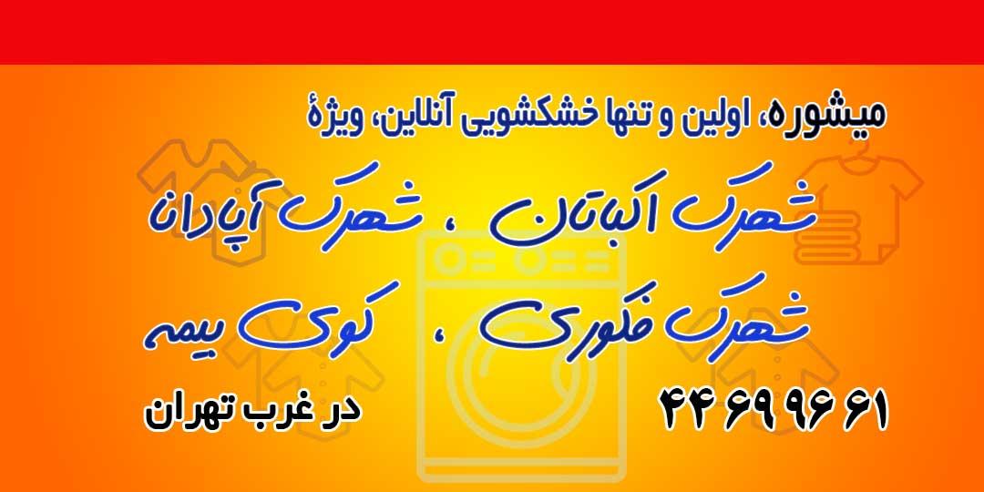 خشکشویی آنلاین میشوره شهرک اکباتان شهرک غرب تهران شهرک فکوری آپادانا کوی بیمه