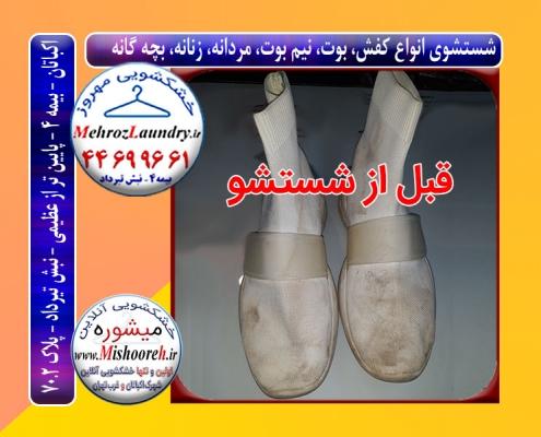 خشکشویی شستشوی کفش