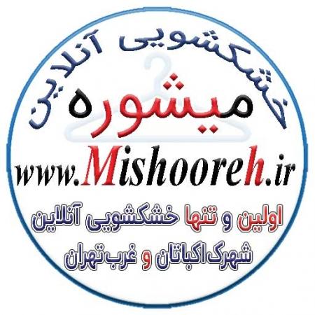 بهترین خشکشویی آنلاین غرب تهران شهرک اکباتان