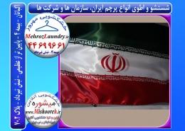 شستشو و اتوی پرچم ایران و شرکتی و سازمانی